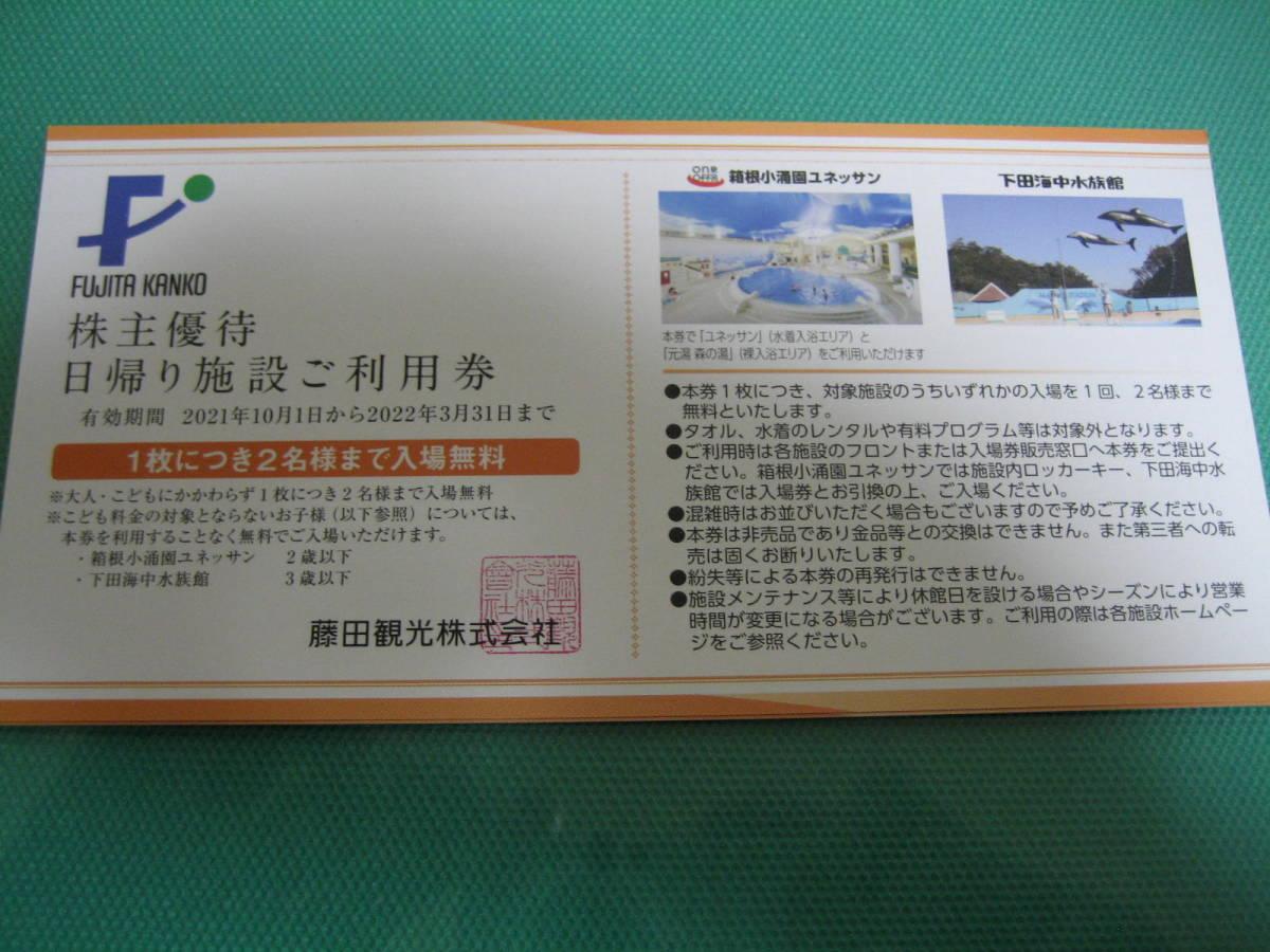 藤田観光 株主優待券 日帰り施設ご利用券 即決_画像1