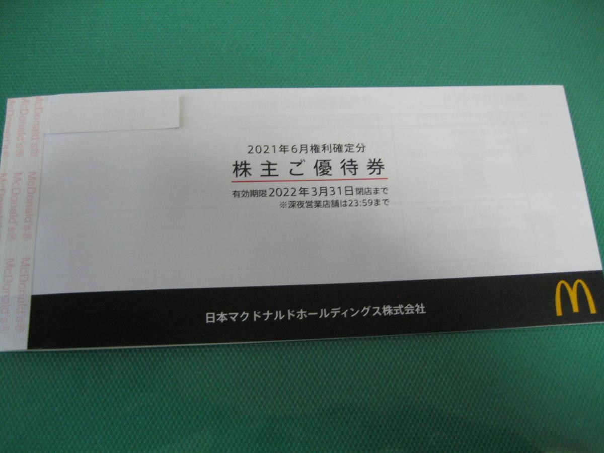マクドナルド マック 株主優待券 5冊 即決_画像1