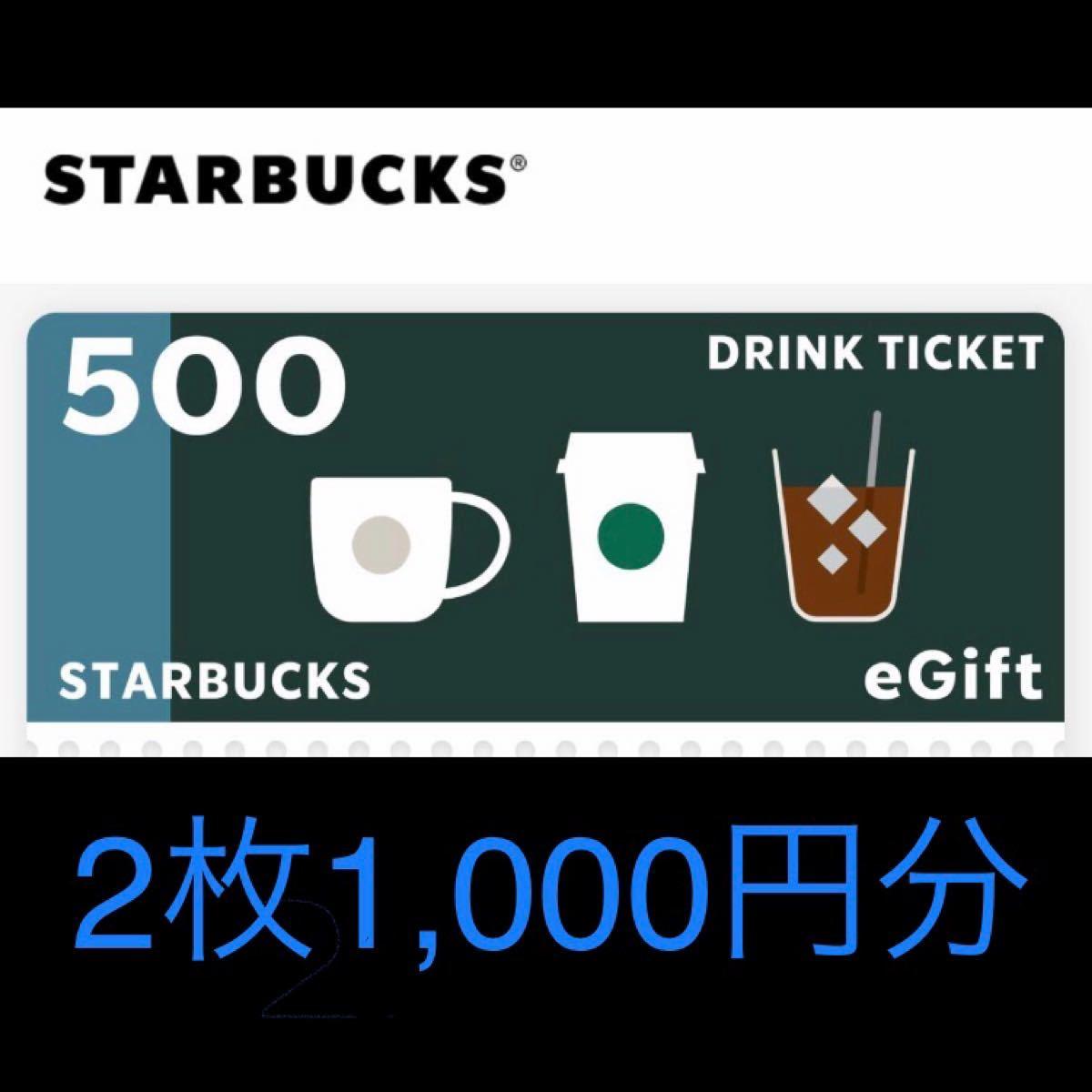 スタバドリンク券500円 2枚