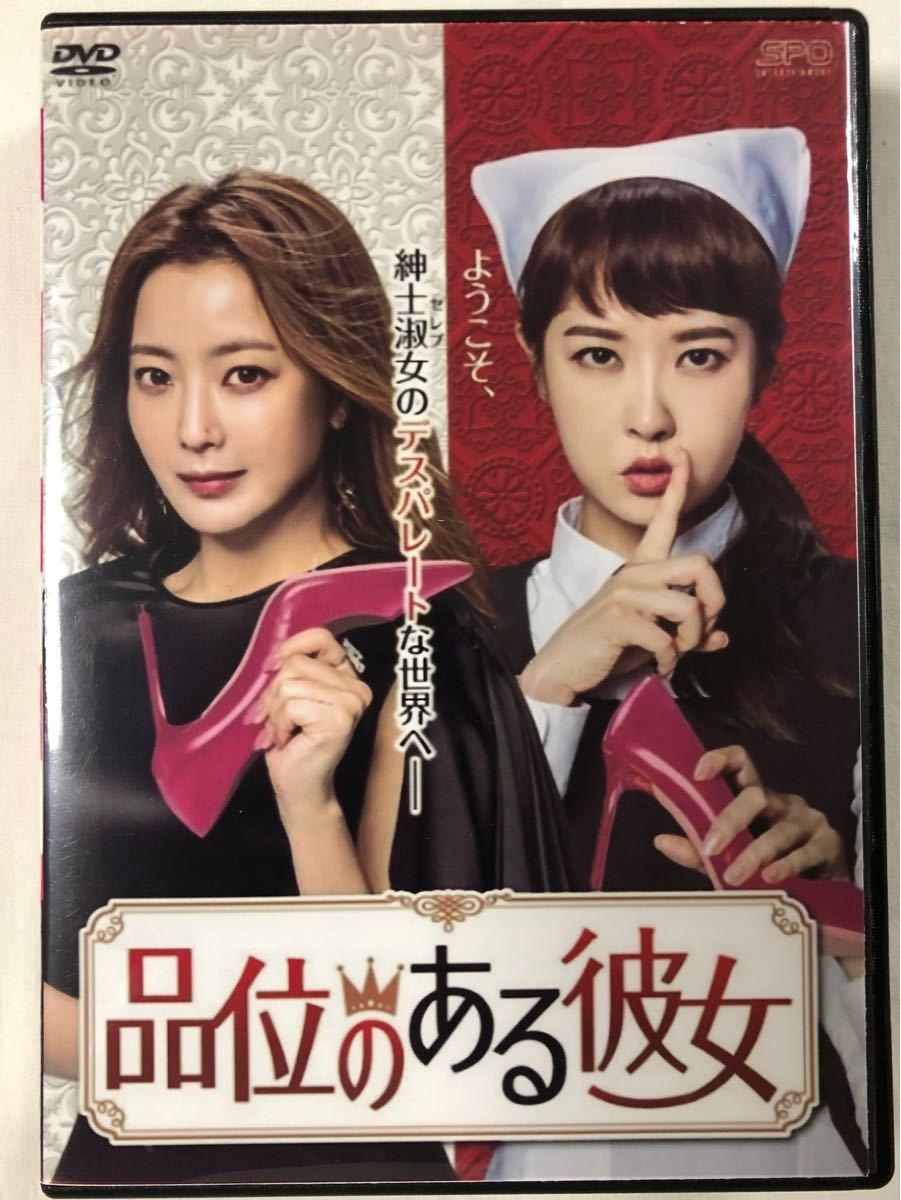 韓国ドラマ 品位のある彼女