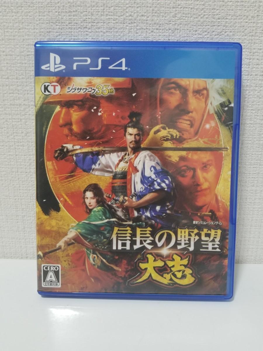 信長の野望大志  PS4