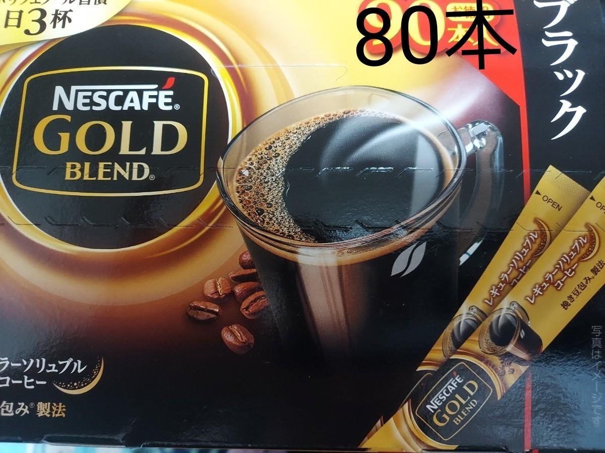 【80本】ネスレ ネスカフェ ゴールドブレンド ブラック インスタントコーヒー