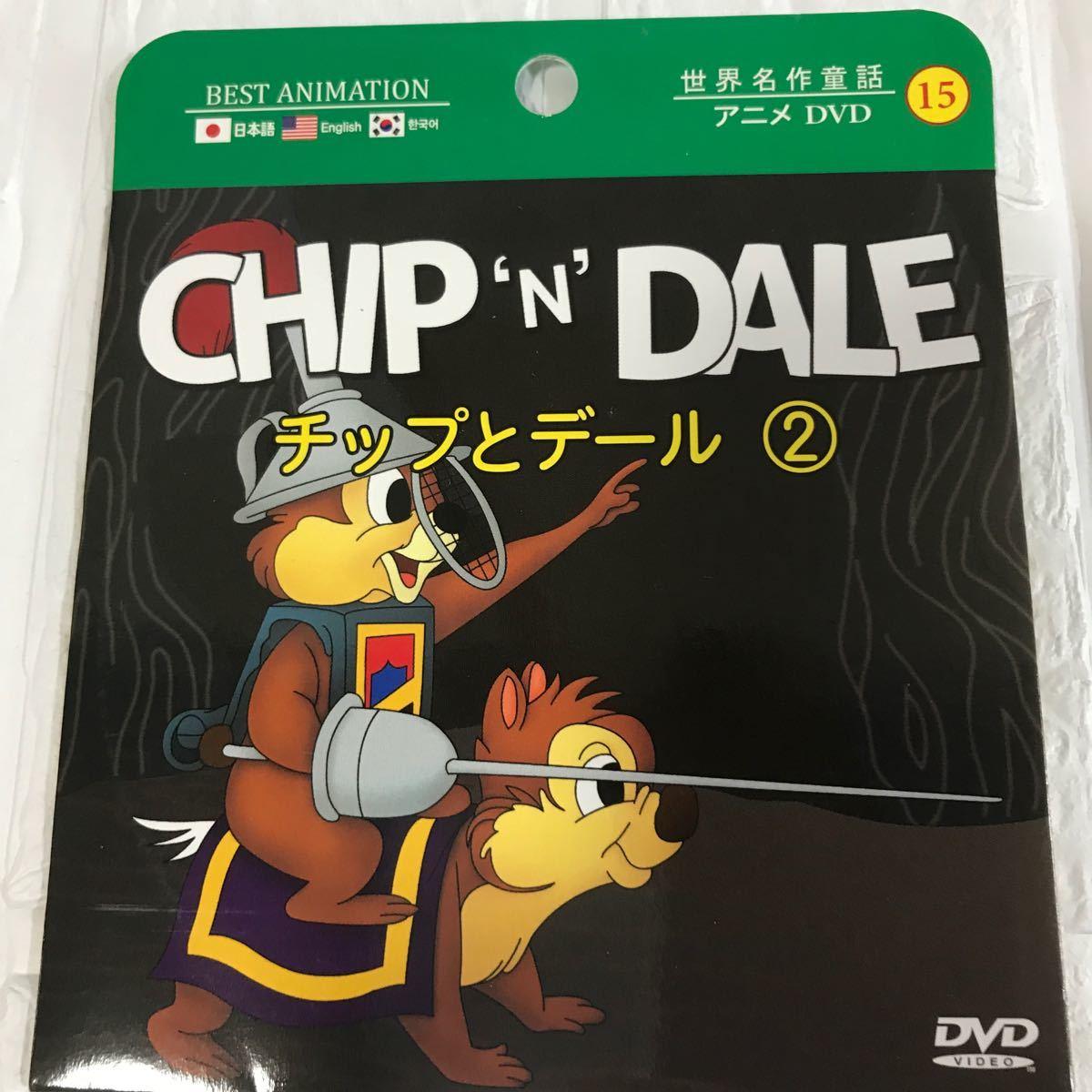 ディズニーDVD7枚セット