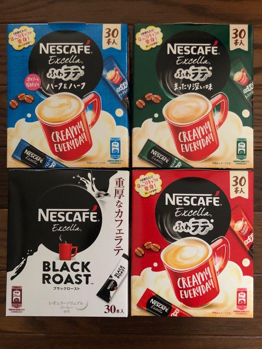 コーヒー詰め合わせ 40本 ふわラテ ネスレ ネスカフェ スティックコーヒー