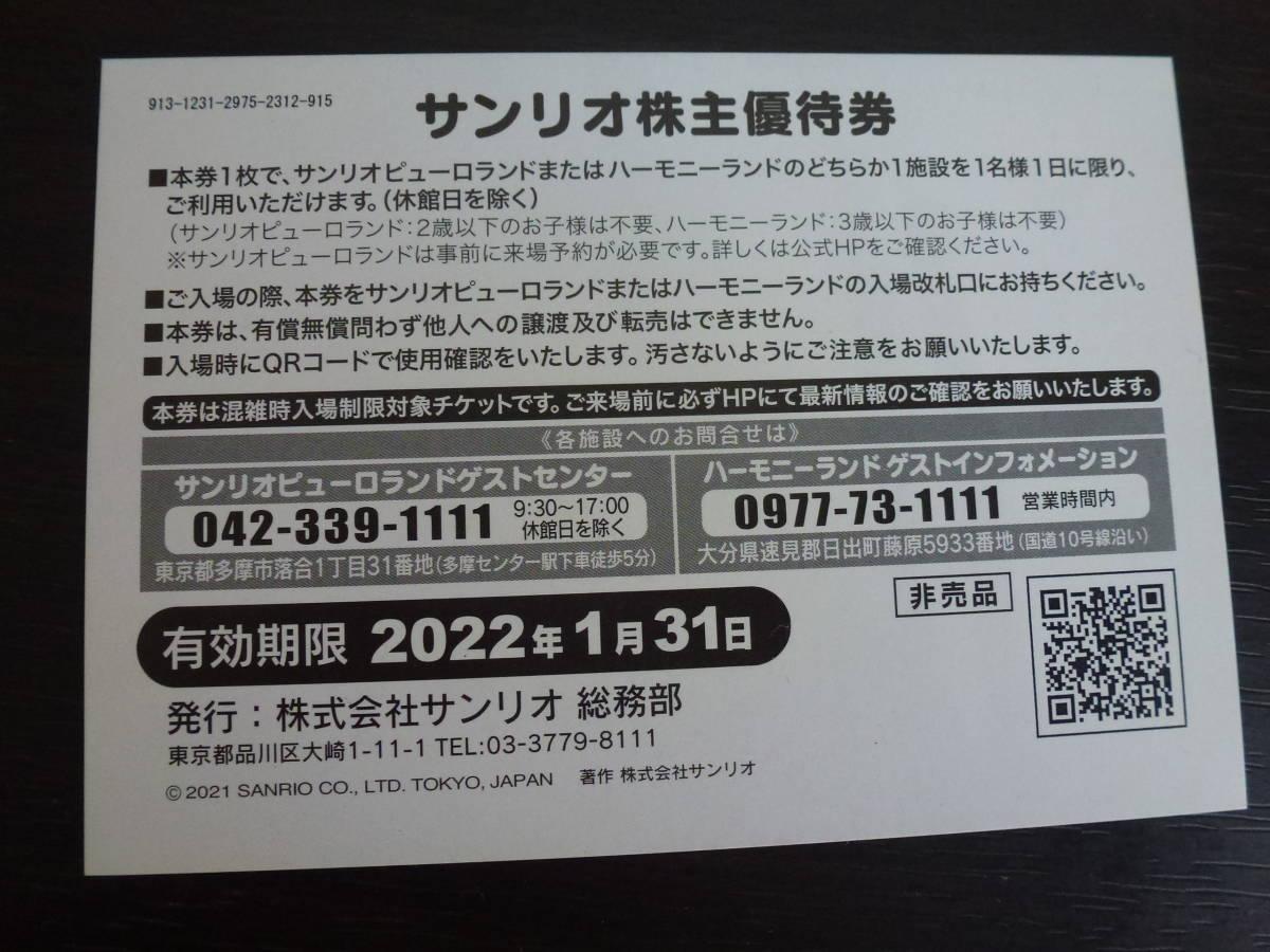 送料無料★☆サンリオ 株主優待券 ピューロランド ハーモニーランド★☆ 3枚セット 有効期限:2022年1月31日まで_画像3