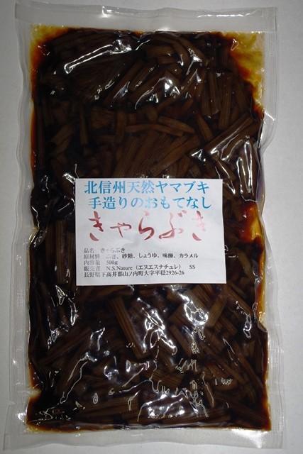 長野県産ヤマブキ使用きゃらぶき500g大特価ネコポス送料込(6)_画像1