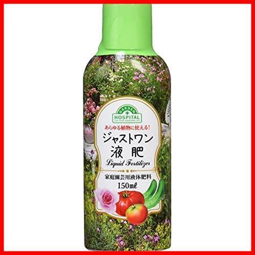 OATアグリオ ガーデンホスピタル 家庭園芸用液体肥料 ジャストワン液肥 150ML_画像1