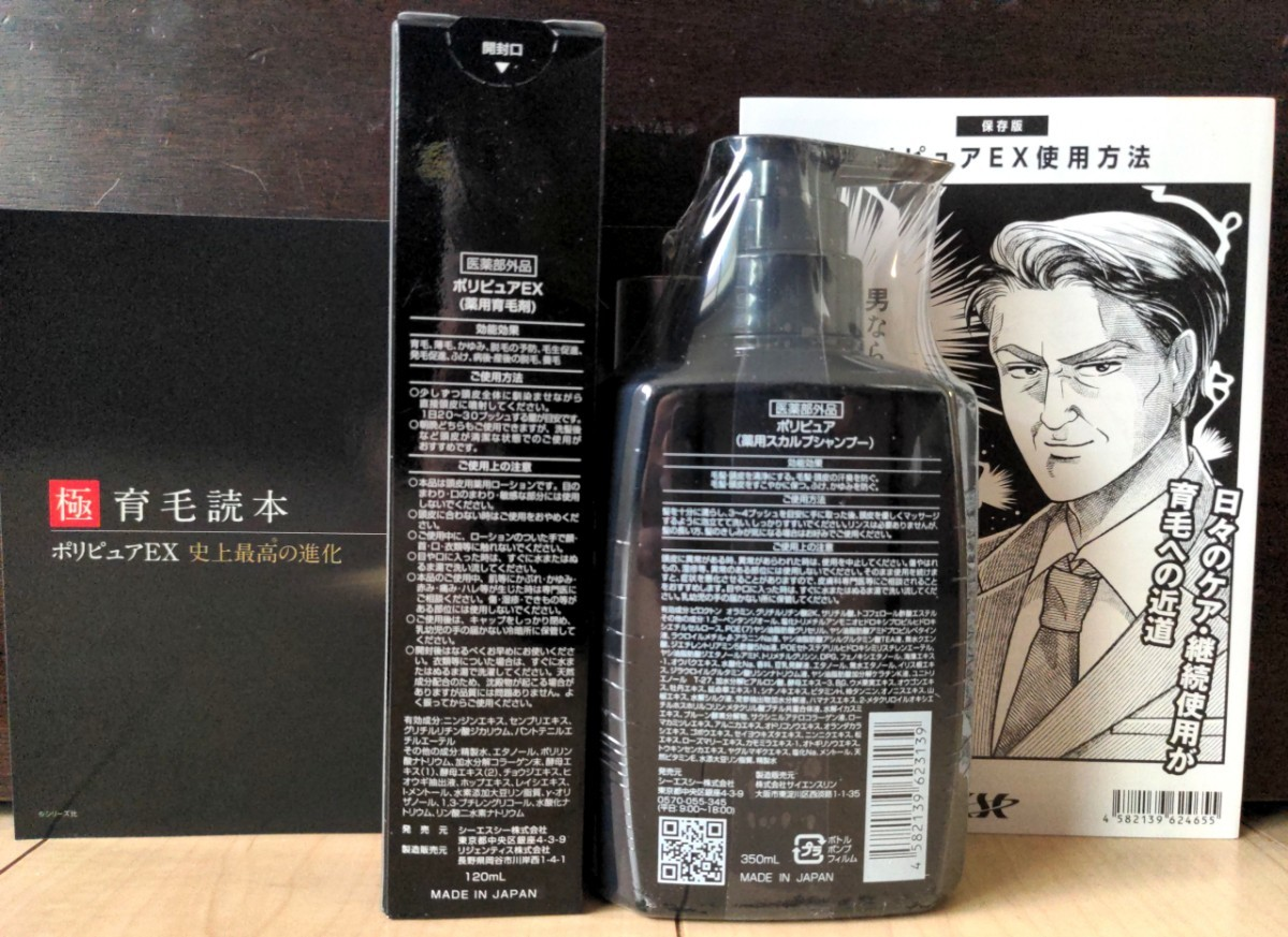 【新品セット】ポリュピアEX 120ml育毛剤 スカルプシャンプー 350ml 人気 即日発送
