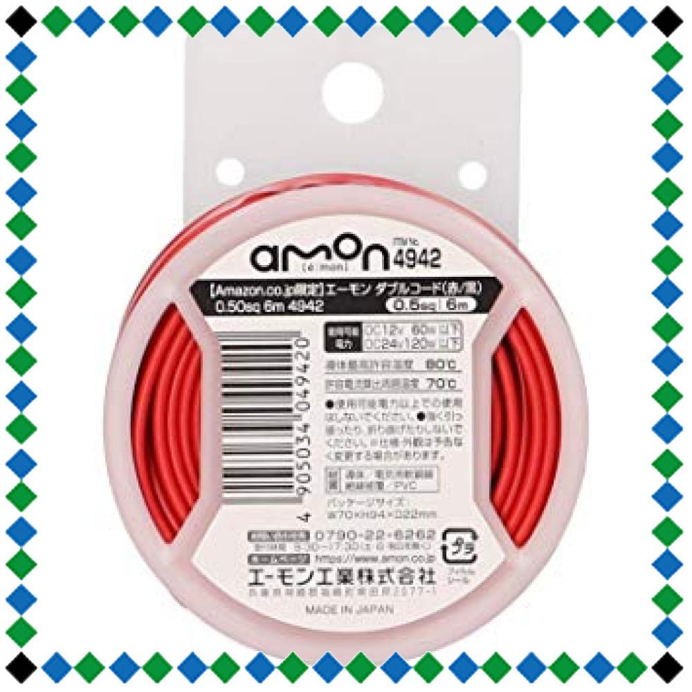 +お買い得限定品 【 限定】エーモン ダブルコード(赤/黒) 0.50sq 6m (M271)_画像1