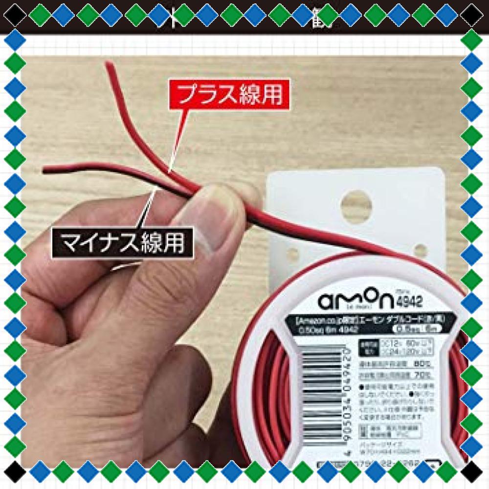 +お買い得限定品 【 限定】エーモン ダブルコード(赤/黒) 0.50sq 6m (M271)_画像2