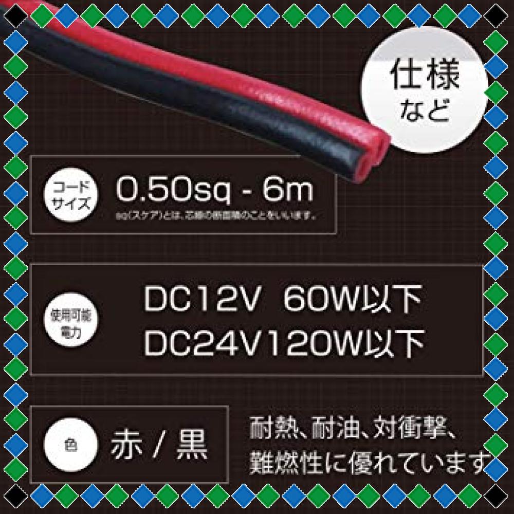+お買い得限定品 【 限定】エーモン ダブルコード(赤/黒) 0.50sq 6m (M271)_画像3