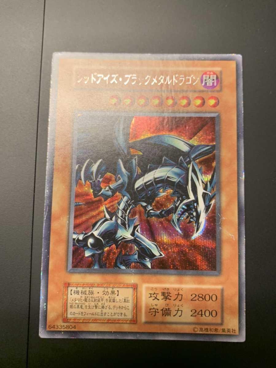 【美品】【コレクション】レッドアイズブラックメタルドラゴン 初期シークレットレア 遊戯王カード_画像1