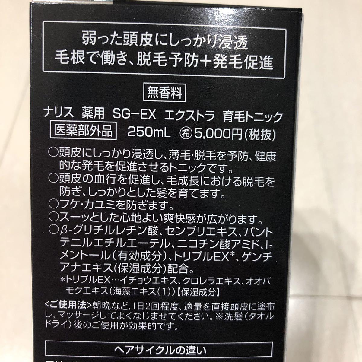 ナリス 薬用SG-EX エクストラ育毛トニック 2本セット