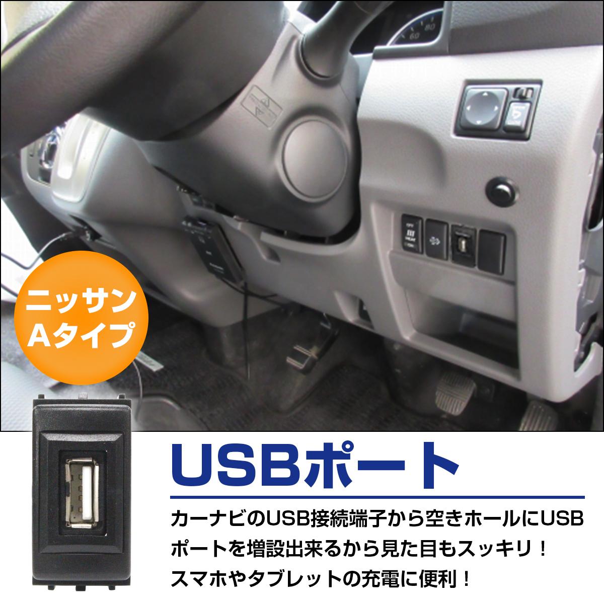 【ニッサンAタイプ】 セレナ C25 H17.5~H22.11 純正風♪ USB接続通信パネル 配線付 USB1ポート 埋め込み 増設USBケーブル 2.1A 12V_swhl-b-003-bk-01-a