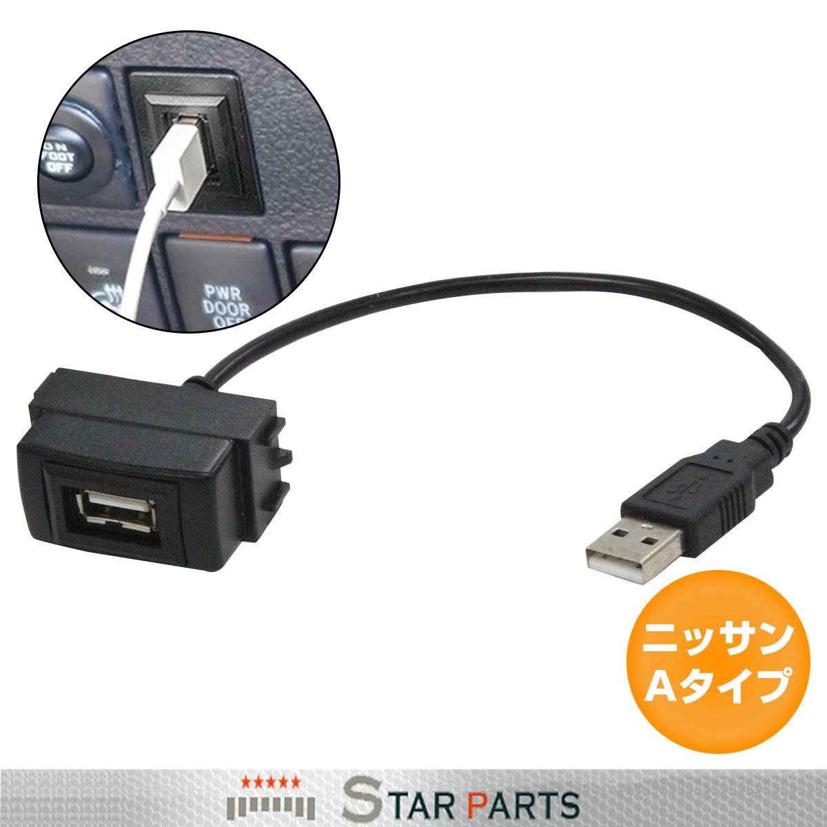 【ニッサンAタイプ】 セレナ C25 H17.5~H22.11 純正風♪ USB接続通信パネル 配線付 USB1ポート 埋め込み 増設USBケーブル 2.1A 12V_画像1