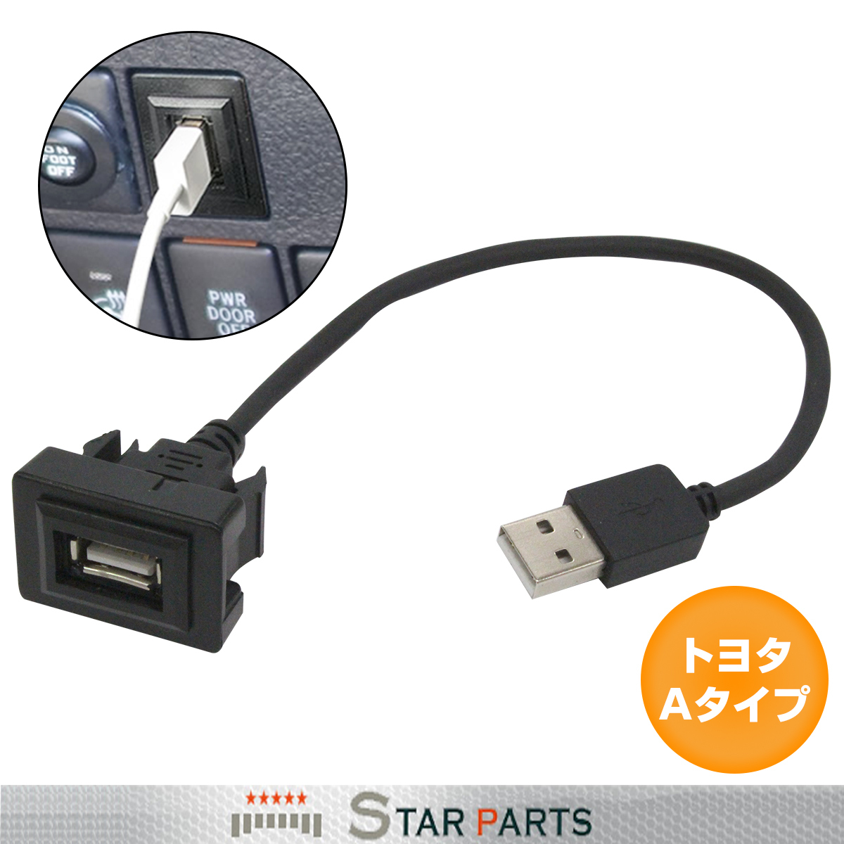 【トヨタAタイプ】 ラクティス 100系 H17.10~H22.10 純正風♪ USB接続通信パネル 配線付 USB1ポート 埋め込み 増設USBケーブル 2.1A 12V_画像1