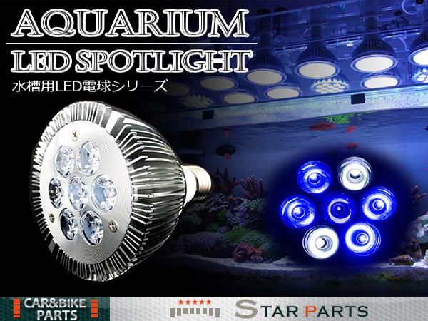 LED 電球 スポットライト 14W 青4/白2/紫外線1 水槽 照明 E26 LEDスポットライト 電気 水草 サンゴ 熱帯魚 観賞魚 植物育成_画像1