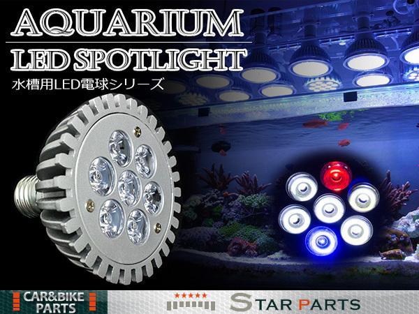 LED 電球 スポットライト 7W 青1白5赤1 水槽照明 E26 観賞育成用 LEDスポットライト 電気 水草 サンゴ 熱帯魚 観賞魚 植物育成_画像1