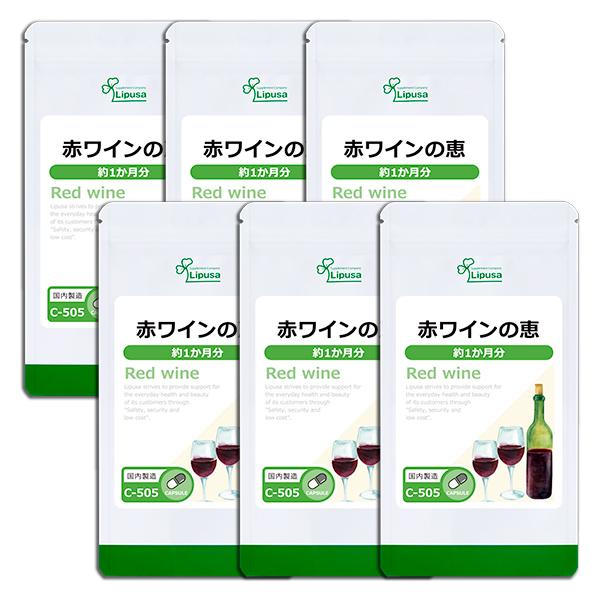 【リプサ公式】 赤ワインの恵 約1か月分×6袋 C-505-6 サプリメント サプリ 健康食品 送料無料_パッケージ