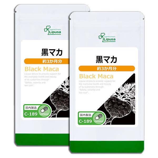 【リプサ公式】 黒マカ 約3か月分×2袋 C-189-2 サプリメント サプリ 健康食品 活力 送料無料_パッケージ