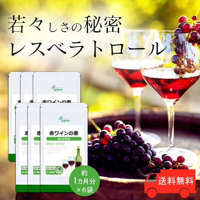 【リプサ公式】 赤ワインの恵 約1か月分×6袋 C-505-6 サプリメント サプリ 健康食品 送料無料_image