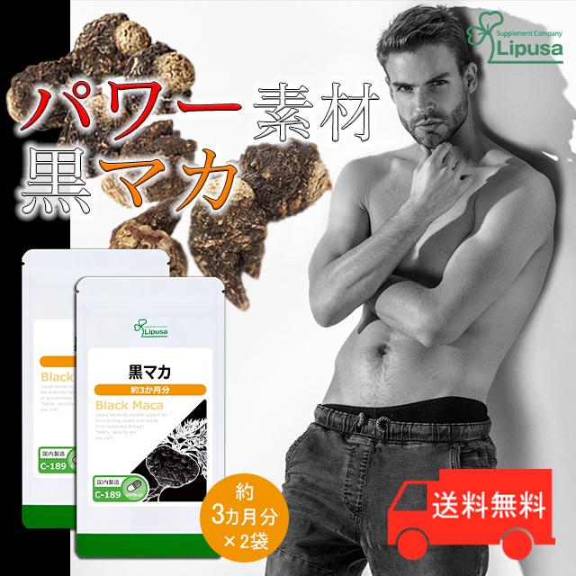 【リプサ公式】 黒マカ 約3か月分×2袋 C-189-2 サプリメント サプリ 健康食品 活力 送料無料_image