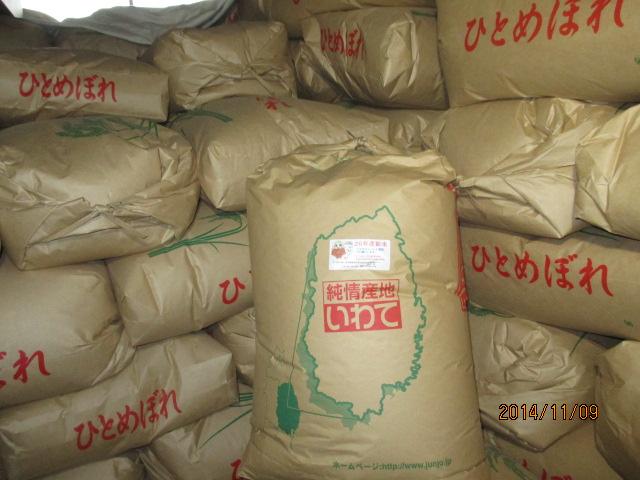 新米できました 白米20kg 令和3年産米 岩手県奥州市前沢産ひとめぼれ 農家直売_玄米で保管しています。