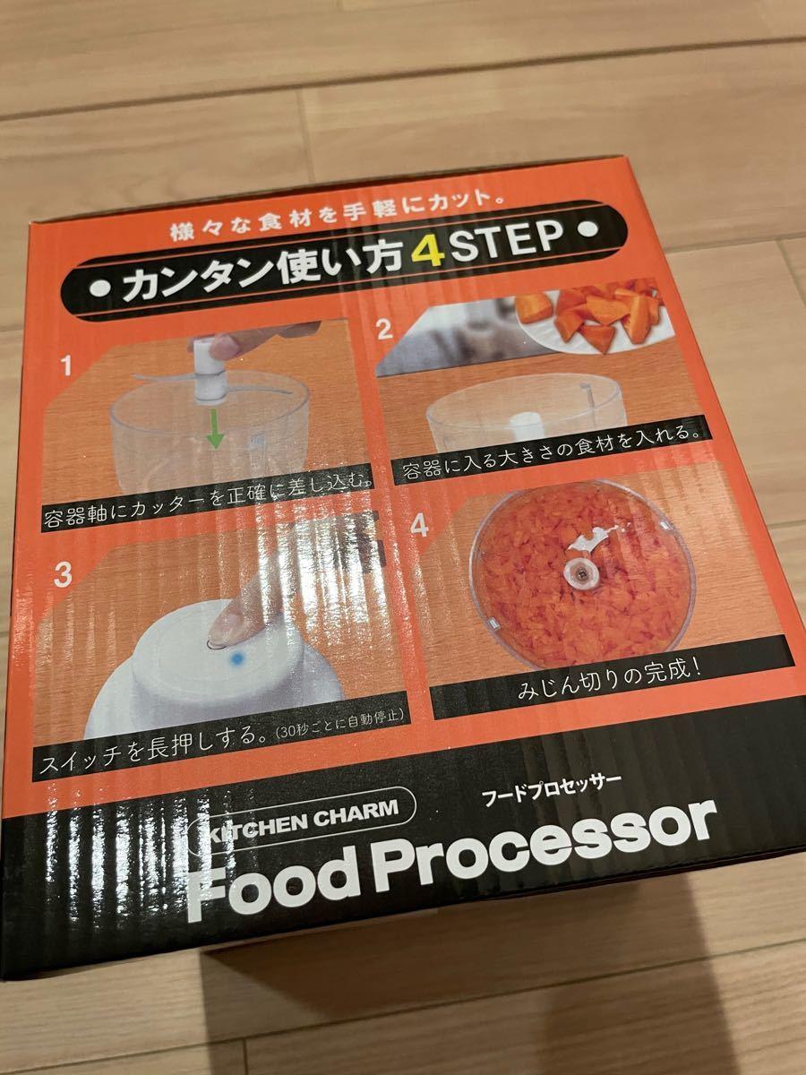 フードプロセッサー 新品