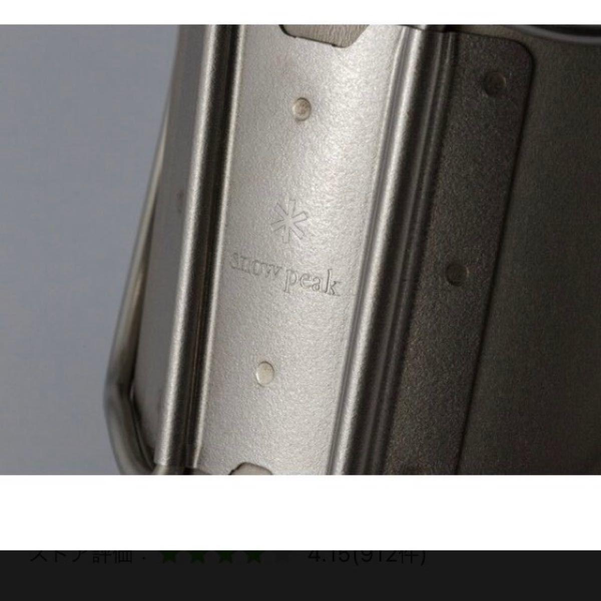 スノーピーク チタンシングルマグ 220 300 450 3コセット 新品