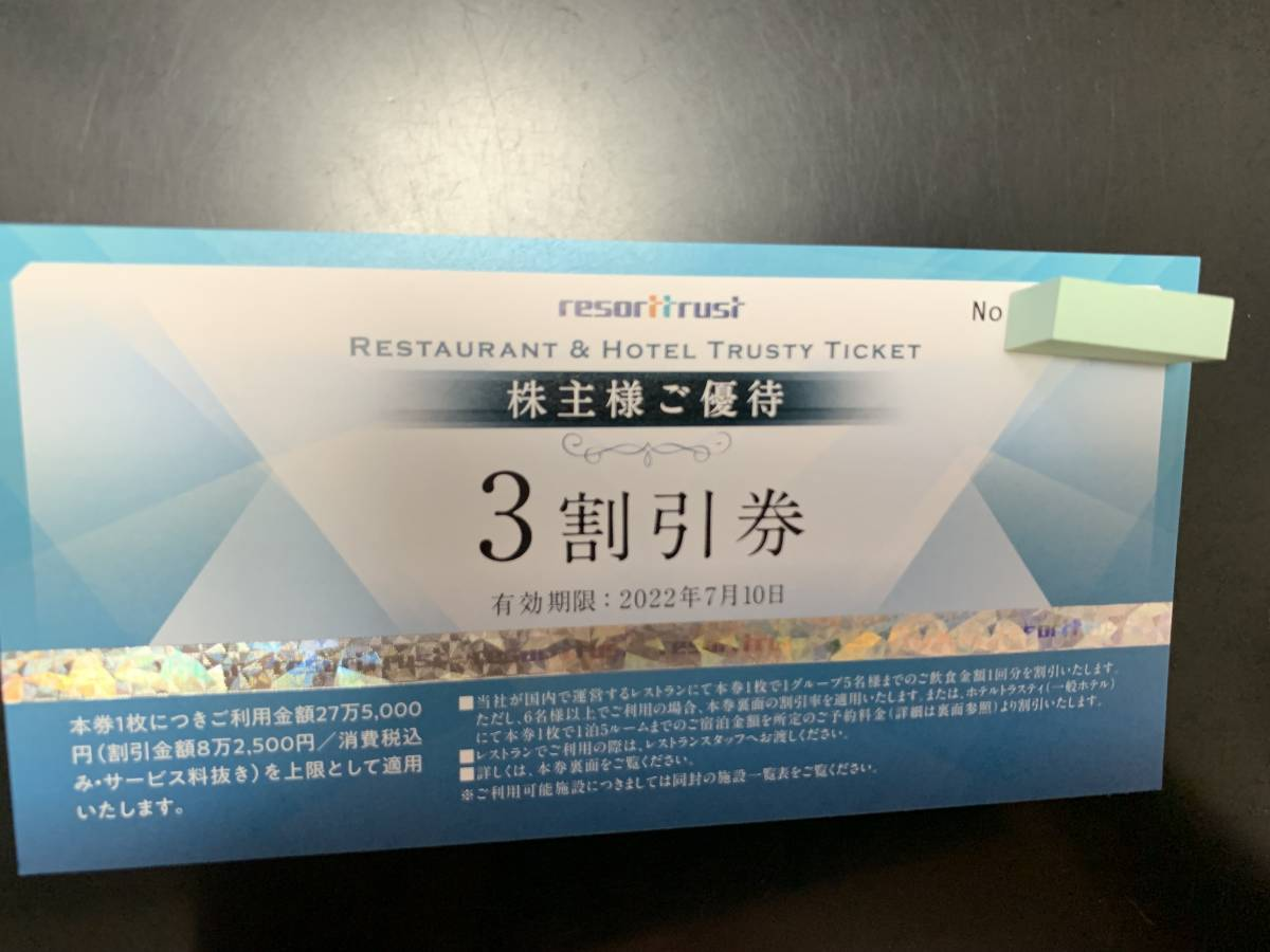 ◆★☆リゾートトラスト 株主優待 3割引券 4枚まで◆★☆豪華おまけ付き!!_画像1