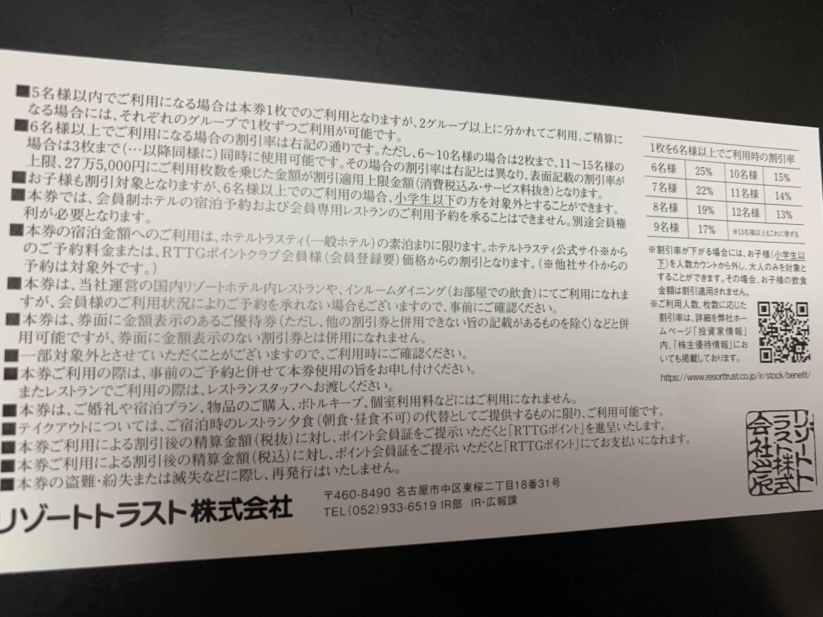 ◆★☆リゾートトラスト 株主優待 3割引券 4枚まで◆★☆豪華おまけ付き!!_画像2