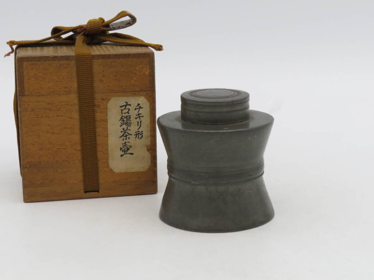 BS970 古錫製 茶壺 チキリ形 茶入 無銘 箱付 錫製 重さ257g 時代煎茶道具 高さ6.7cm