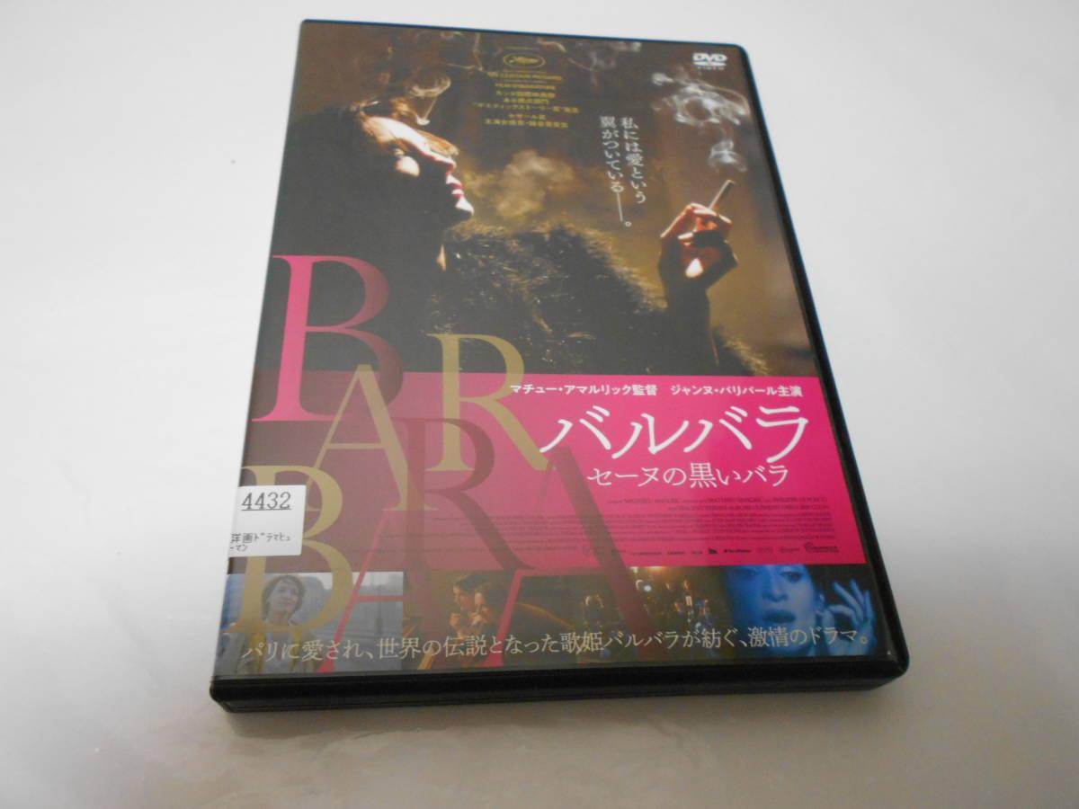 レンタル版バルバラ セーヌの黒いバラ