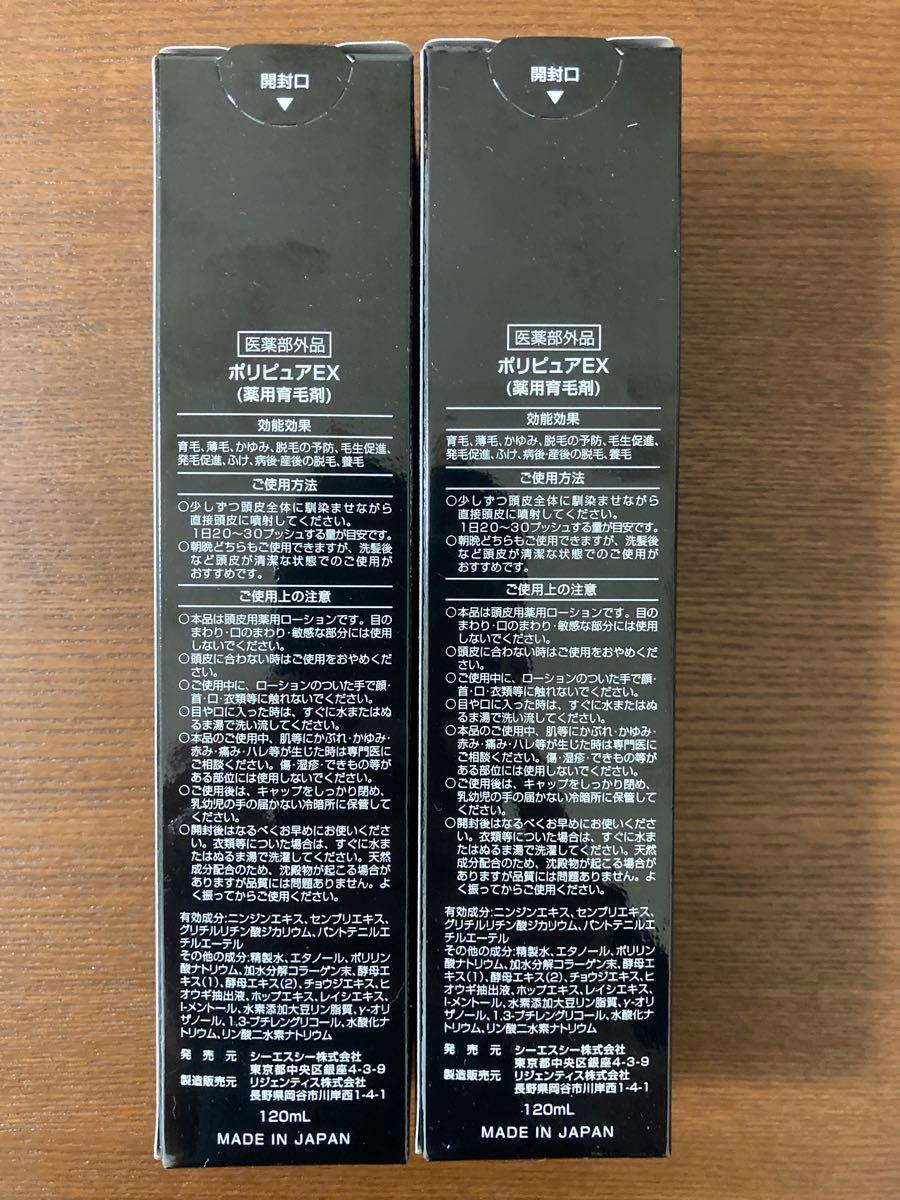 シーエスシー 薬用ポリピュアEX 120ml 2本セット