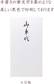 奉書紙 御車代 5枚 【Amazon.co.jp 限定】和紙かわ澄 和紙金封 純白 奉書紙 御車代 5枚入 純白_画像3