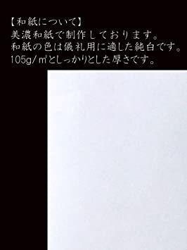 奉書紙 御車代 5枚 【Amazon.co.jp 限定】和紙かわ澄 和紙金封 純白 奉書紙 御車代 5枚入 純白_画像4