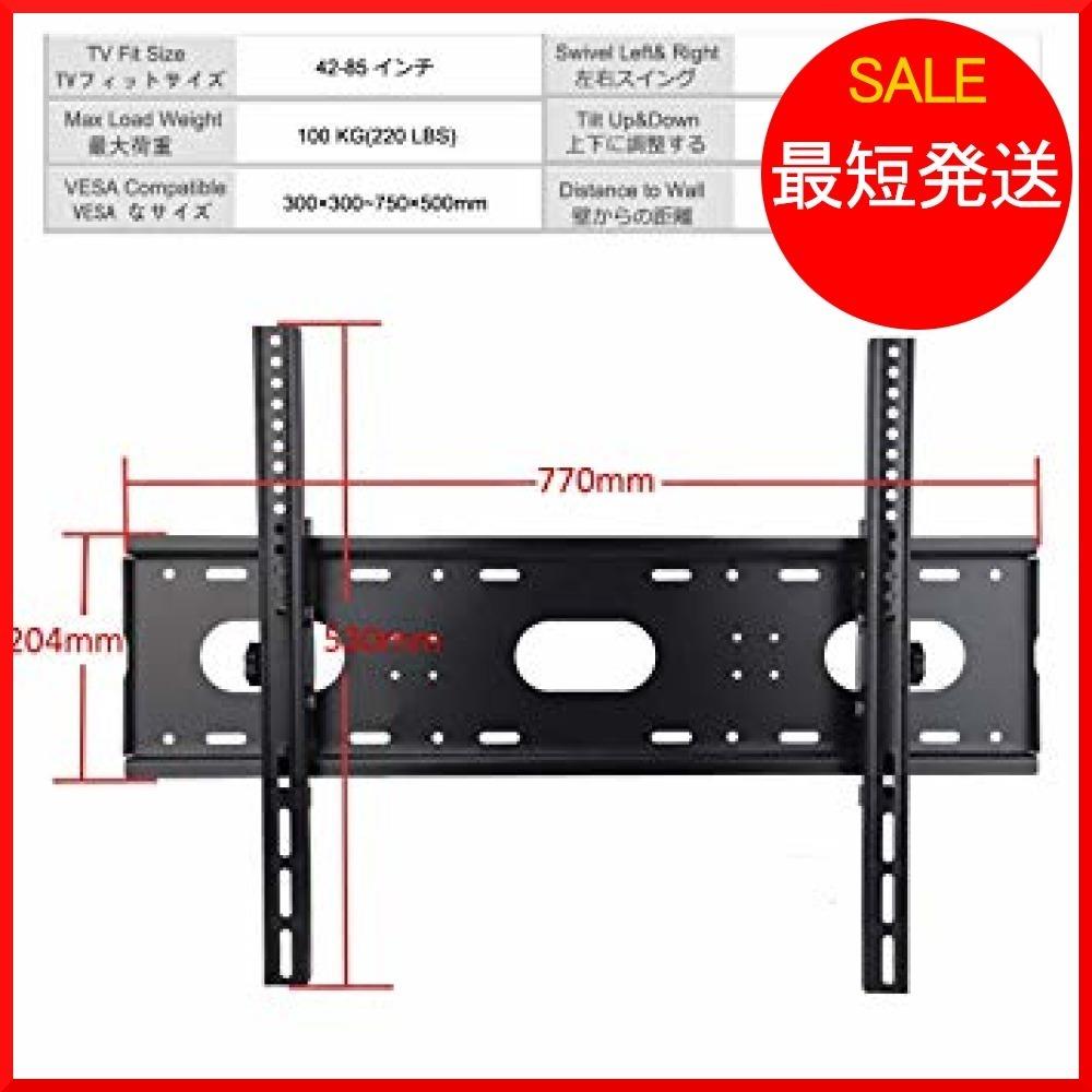 新品黒 JXMTSPW テレビ壁掛け金具 42~85インチLCD LED液晶テレビ対応 左右平行移動式 上下角度調節PCHY_画像2