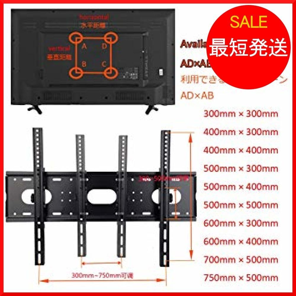 新品黒 JXMTSPW テレビ壁掛け金具 42~85インチLCD LED液晶テレビ対応 左右平行移動式 上下角度調節PCHY_画像3