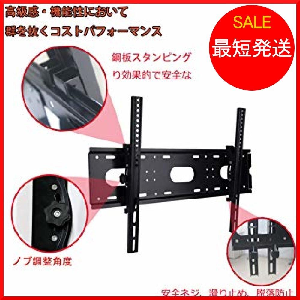 新品黒 JXMTSPW テレビ壁掛け金具 42~85インチLCD LED液晶テレビ対応 左右平行移動式 上下角度調節PCHY_画像4