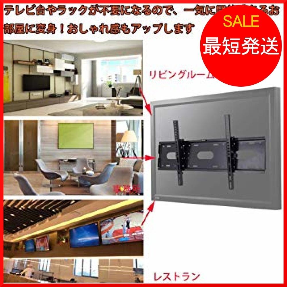 新品黒 JXMTSPW テレビ壁掛け金具 42~85インチLCD LED液晶テレビ対応 左右平行移動式 上下角度調節PCHY_画像7