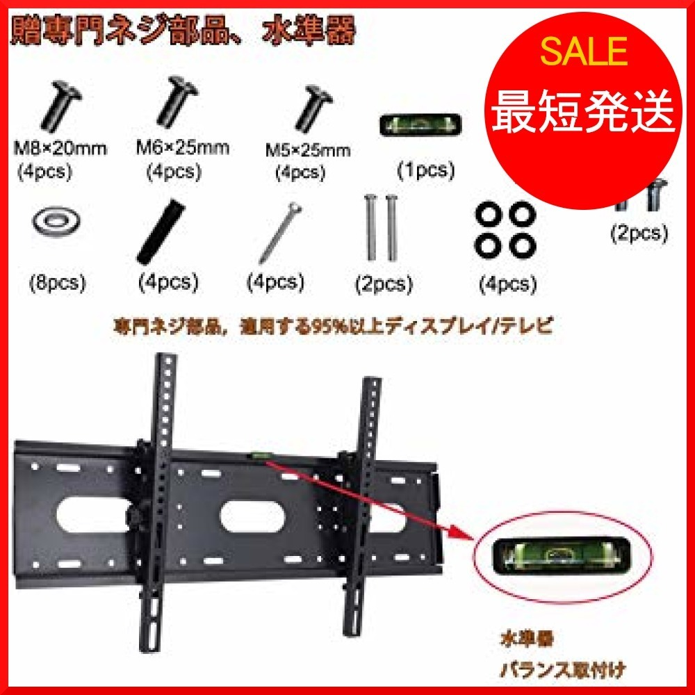 新品黒 JXMTSPW テレビ壁掛け金具 42~85インチLCD LED液晶テレビ対応 左右平行移動式 上下角度調節PCHY_画像8