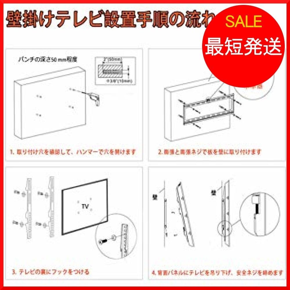 新品黒 JXMTSPW テレビ壁掛け金具 42~85インチLCD LED液晶テレビ対応 左右平行移動式 上下角度調節PCHY_画像9