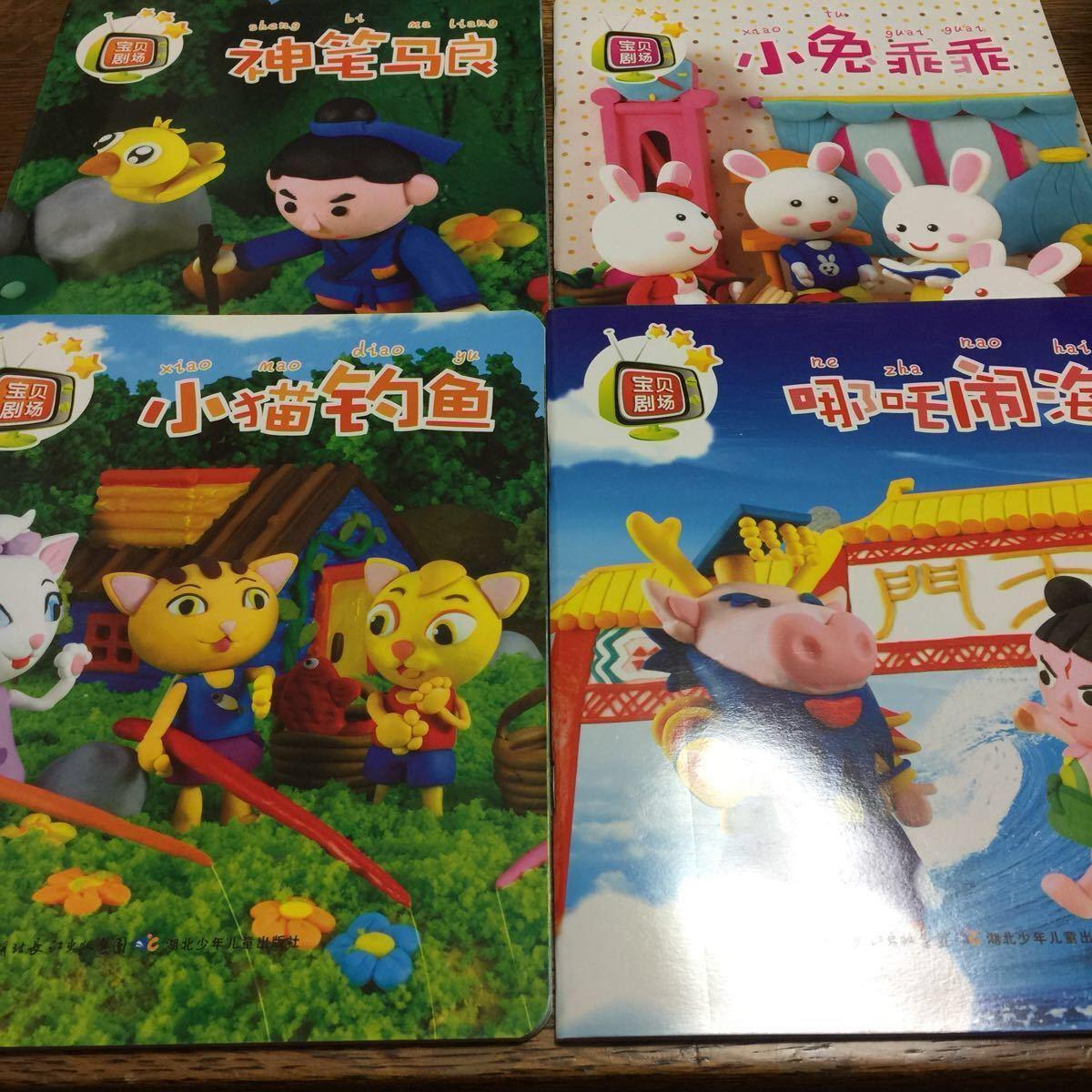 中国語絵本 8冊 参考書 中国語 学習