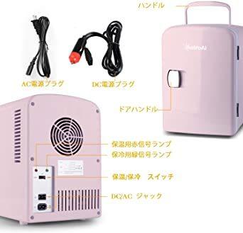 02ピンク AstroAI 冷蔵庫 小型 冷温庫 ミニ冷蔵庫 4L 化粧品 小型でポータブル 家庭 車載両用 保温 保冷 2電源_画像6