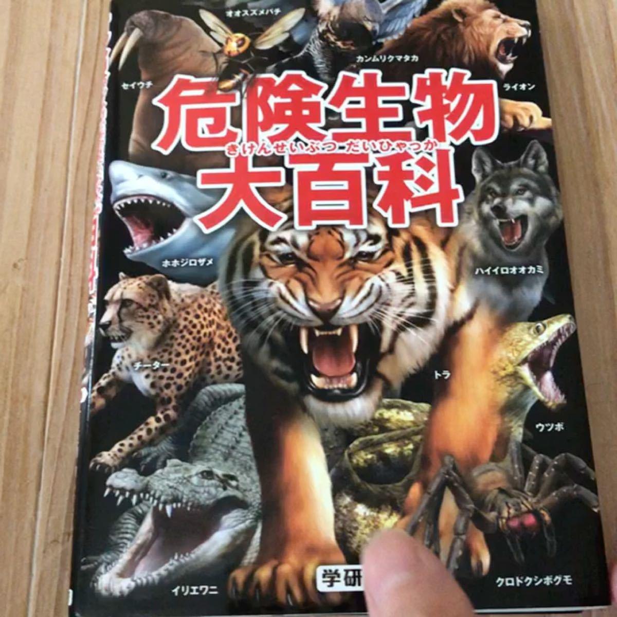 危険生物大百科 学研 定価980円