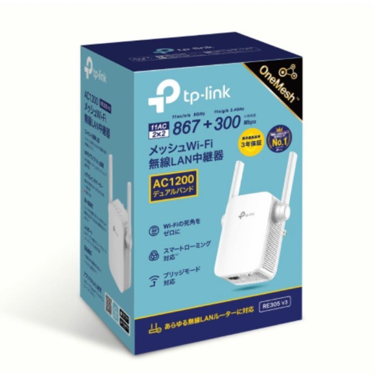 【ほぼ未使用】TP-Link メッシュWi-Fi 無線LAN中継器RE305 V3 人気AC1200動作〈確認済〉