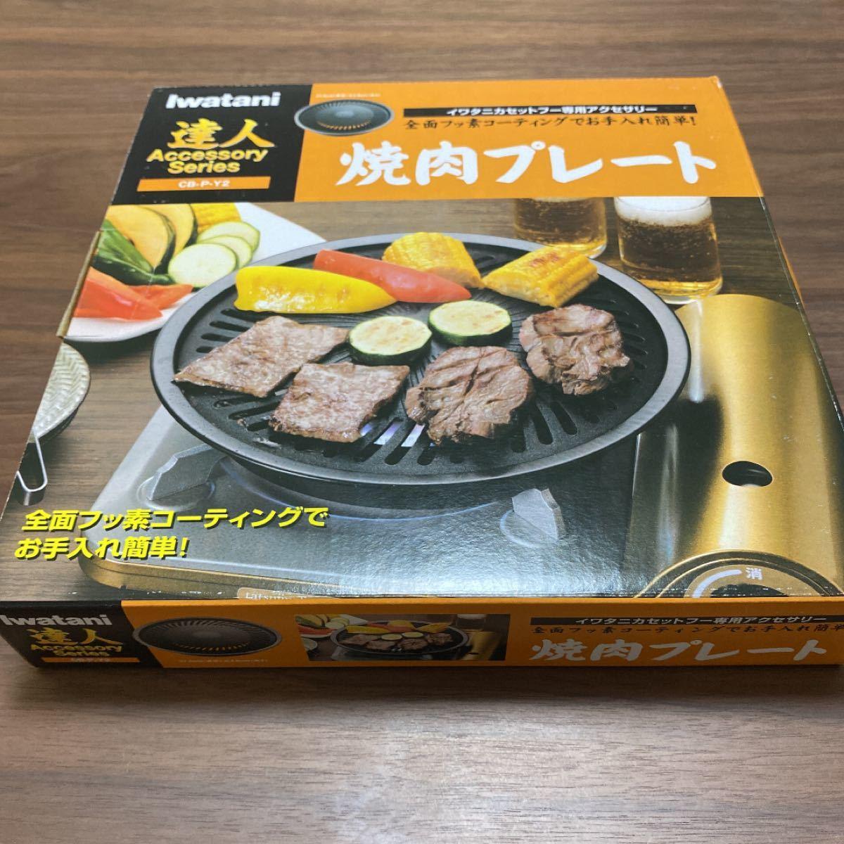 イワタニ 焼肉プレート、たこ焼きプレート セット販売