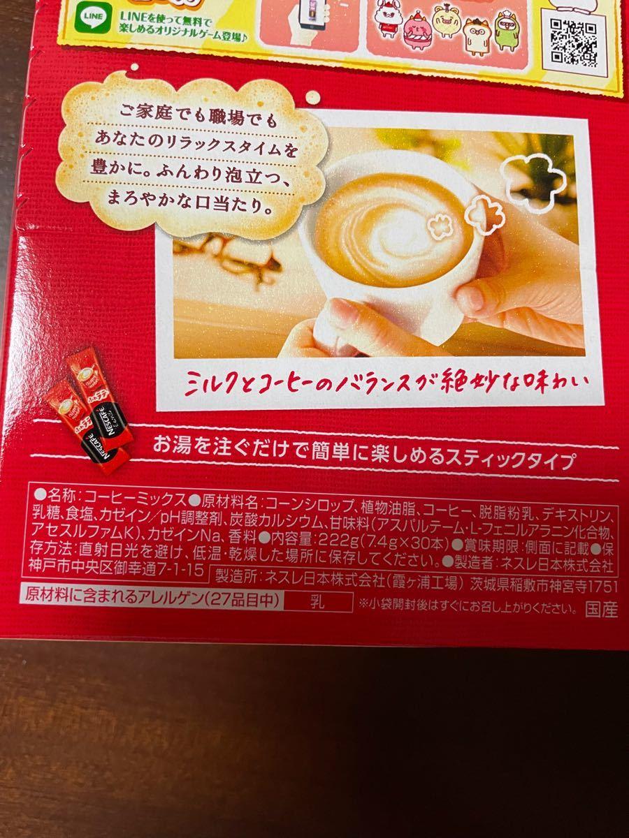 ネスカフェエクセラ ふわラテ 食品詰め合わせ クーポン消化 ポイント消化 スティックコーヒー インスタントコーヒー