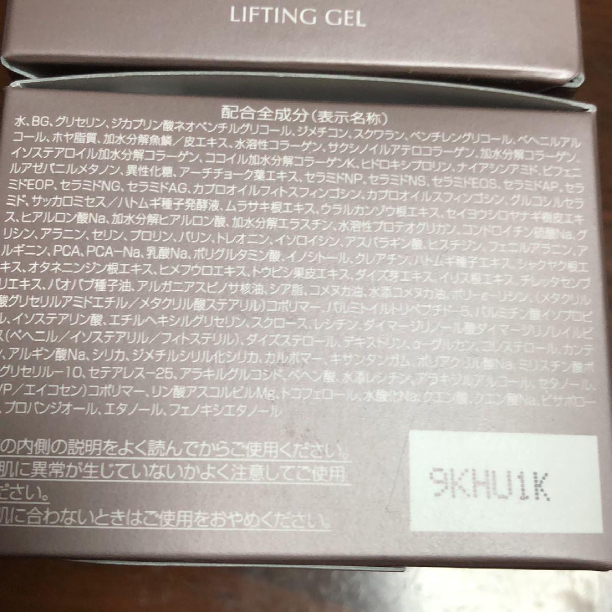 パーフェクトワン リフティングジェル 50g / 新日本製薬 / オールインワンジェル オールインワンゲル