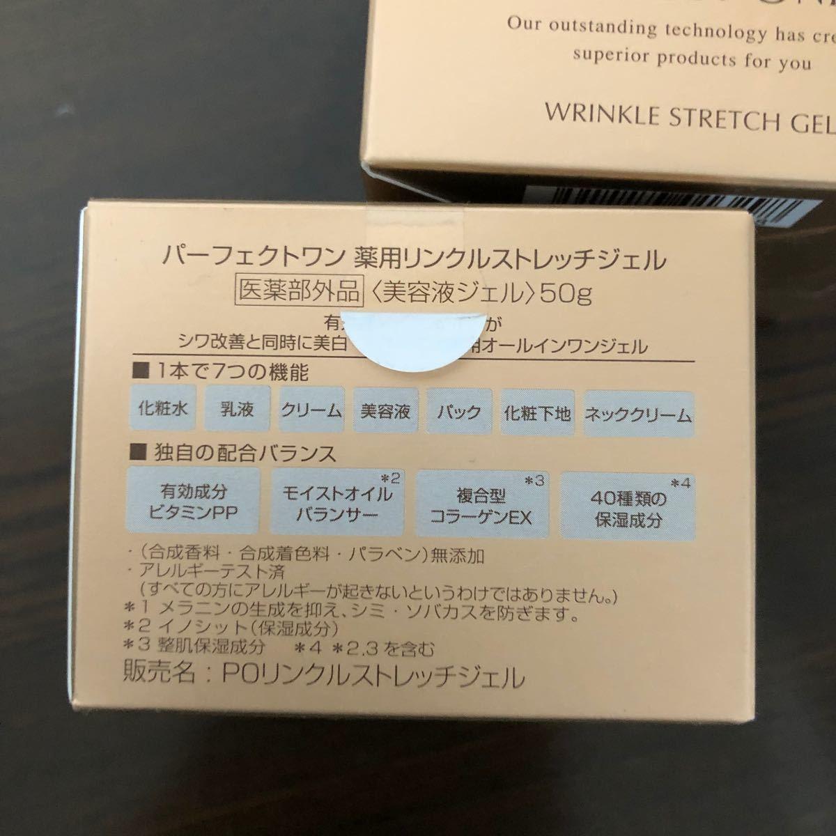 パーフェクトワン 薬用リンクルストレッチジェル 50g / シワパシャ / オールインワンジェル ビタミンPP